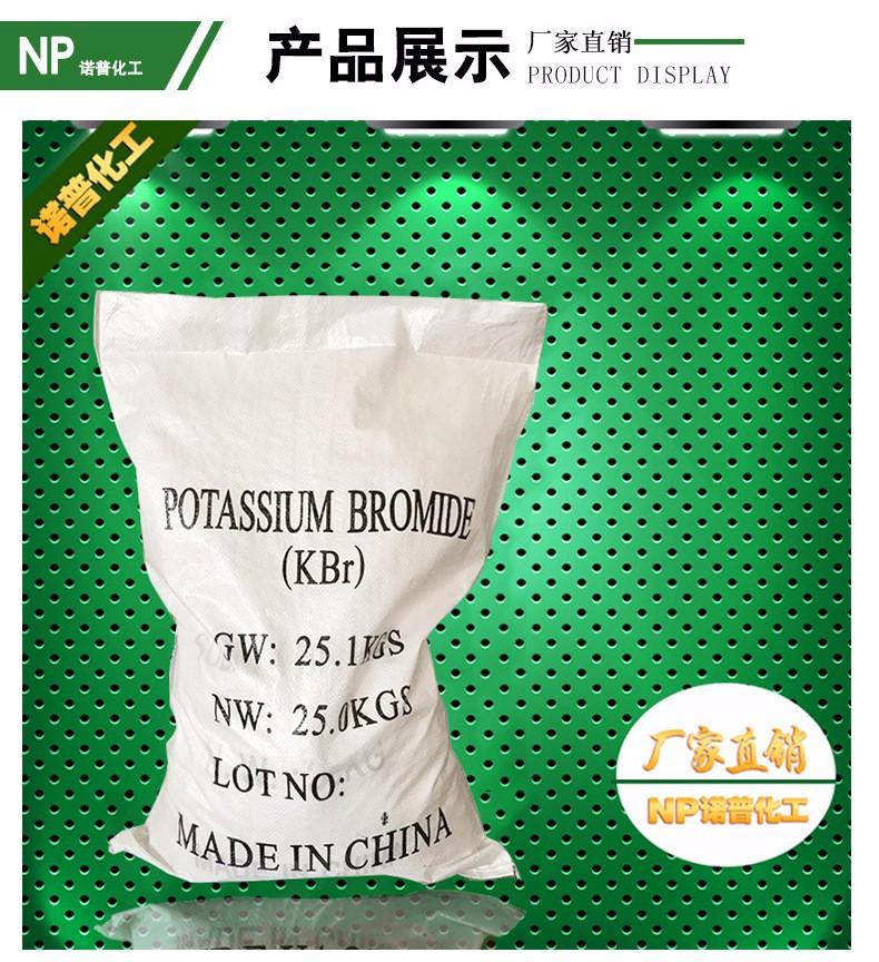 potassium bromide 98.5%