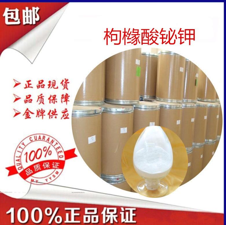 Bismuth Potassium Citrate 99%