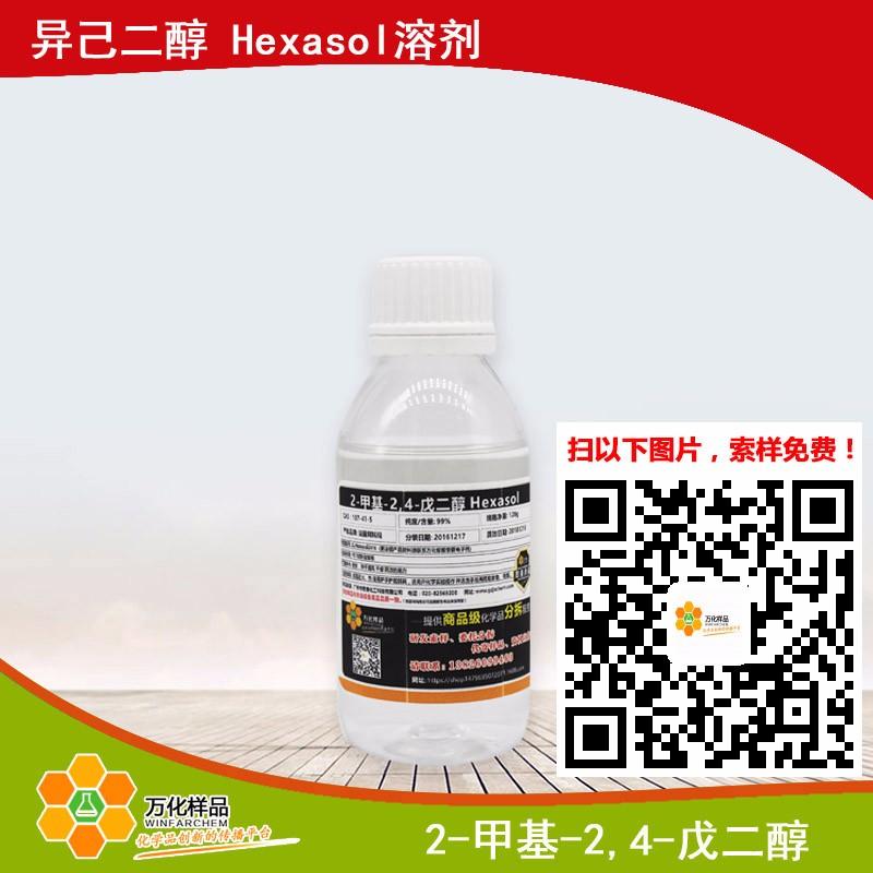 2-methylpentane-2,4-diol 100%