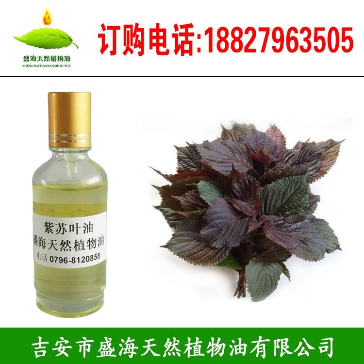 Natural perilla leaf oil 40%