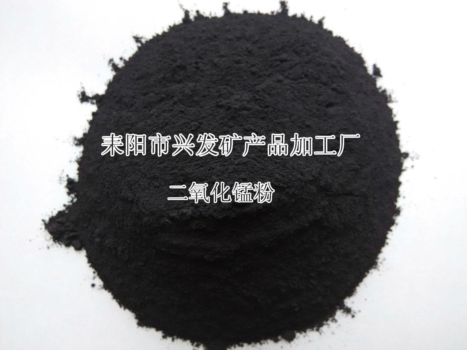 Manganese(IV) oxide 75%