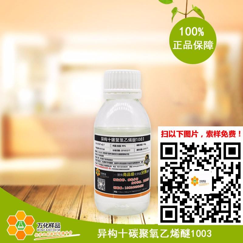 2-[(8-Methylnonyl)oxy]ethanol 99%